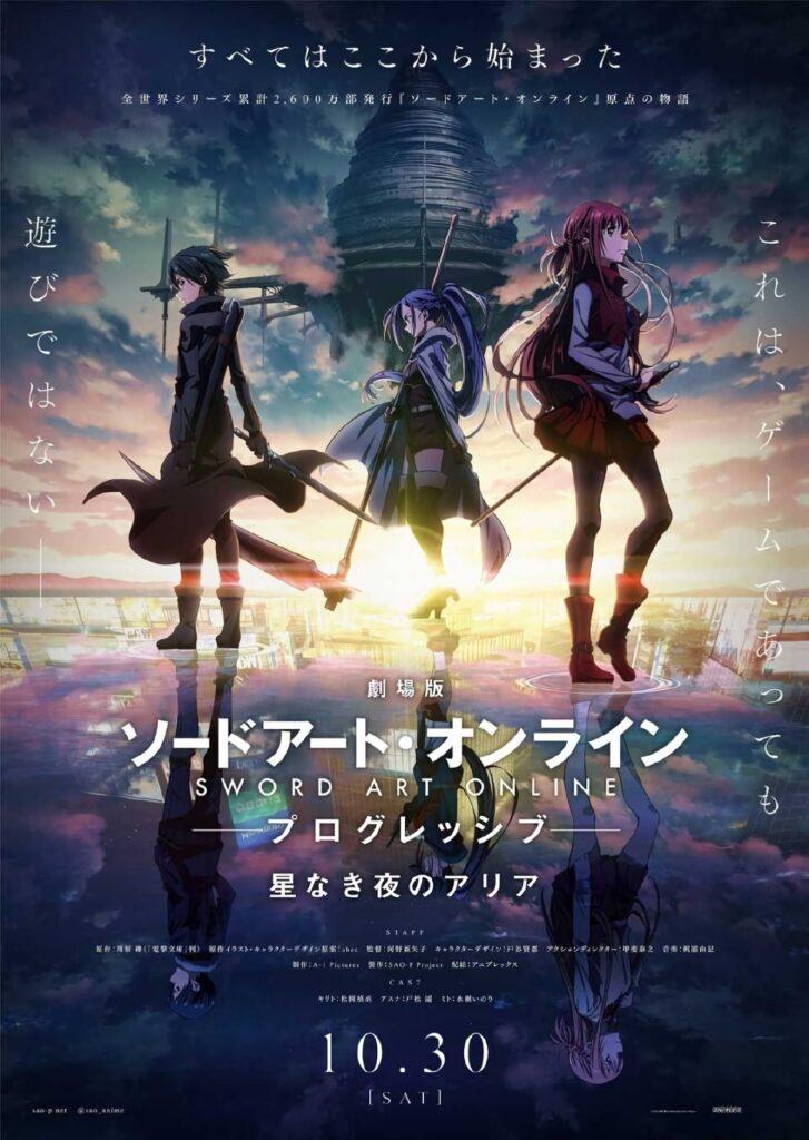 Sword Art Online: Progressive - Hoshinaki Yoru no Aria  劇場版 ソードアート・オンライン プログレッシブ 星なき夜のアリア